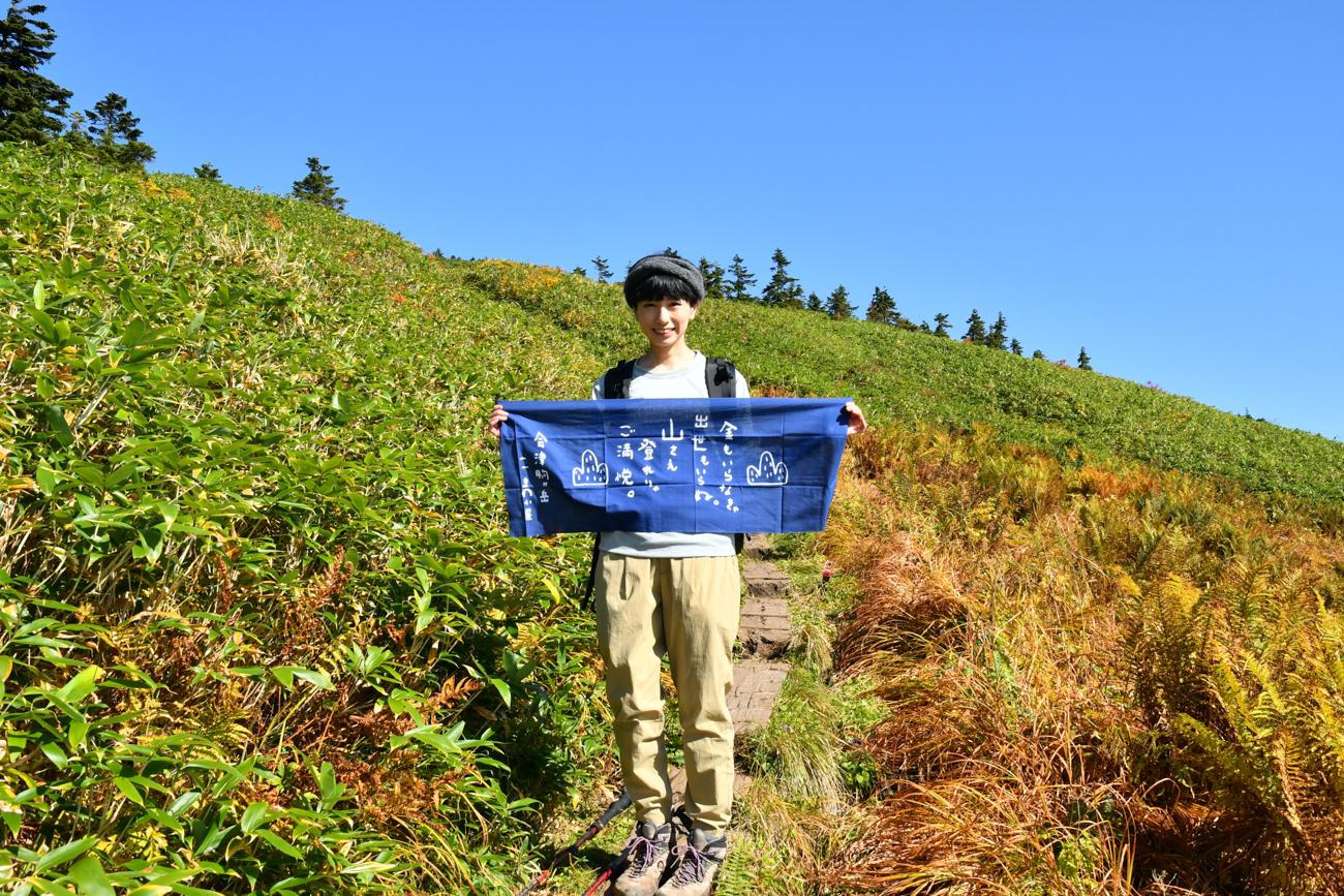 会津駒ヶ岳 紅葉登山