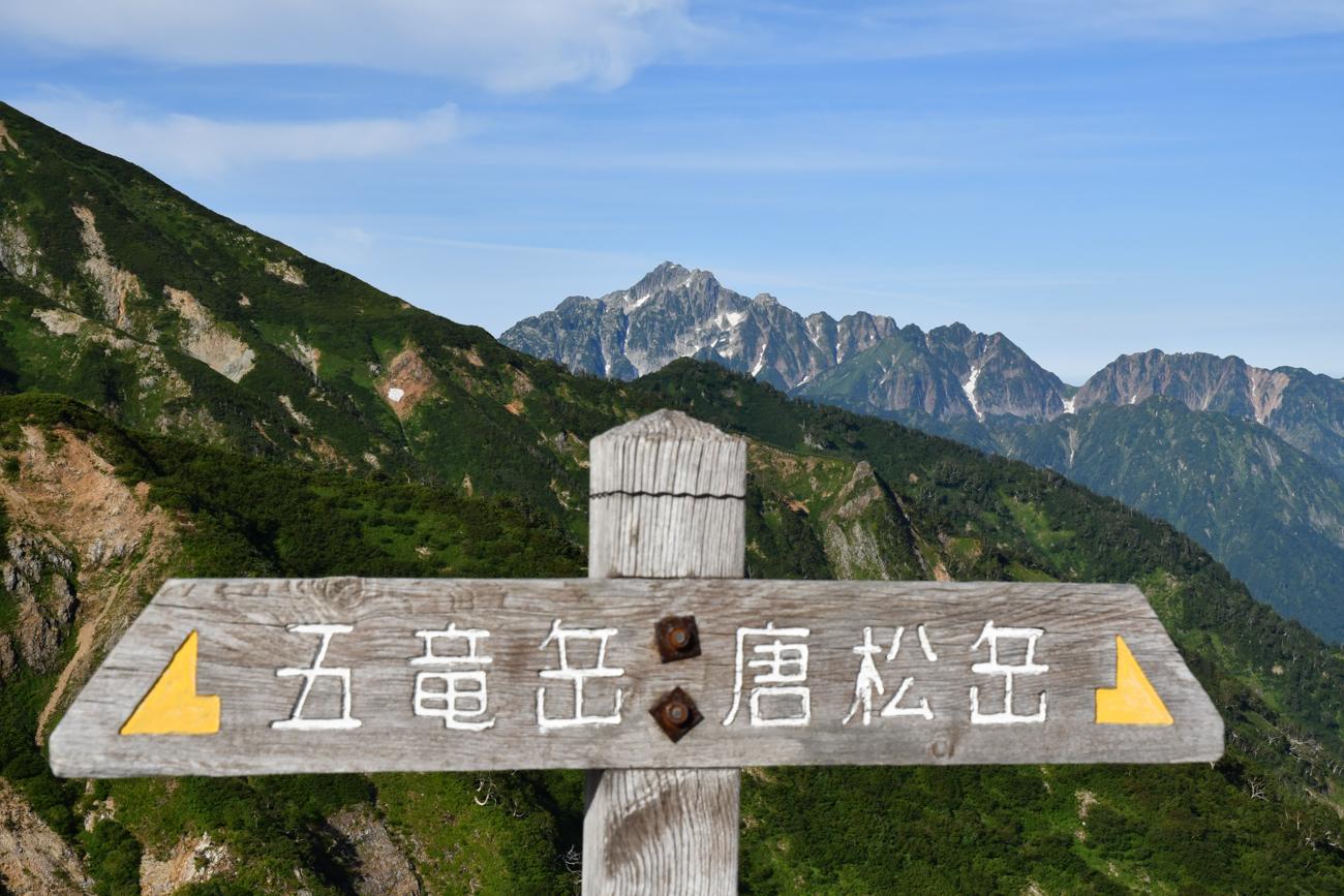 五竜岳→唐松岳縦走