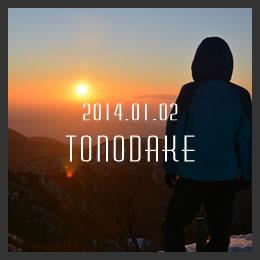 丹沢 塔ノ岳 登山