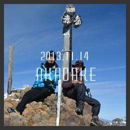 八ヶ岳 赤岳 登山