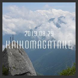 甲斐駒ヶ岳 登山