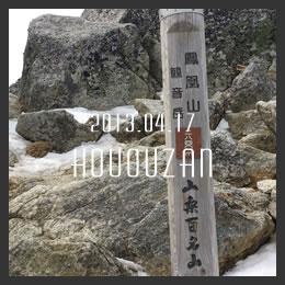 鳳凰三山 登山