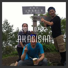 黒檜山 赤城山 登山