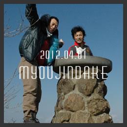 明神ヶ岳 登山