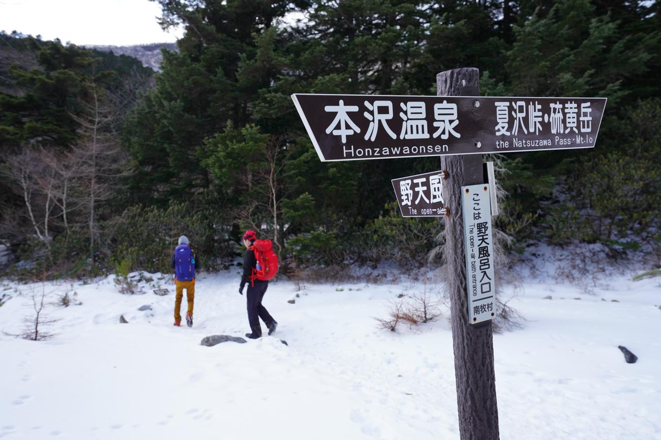 硫黄岳 登山 本沢温泉泊