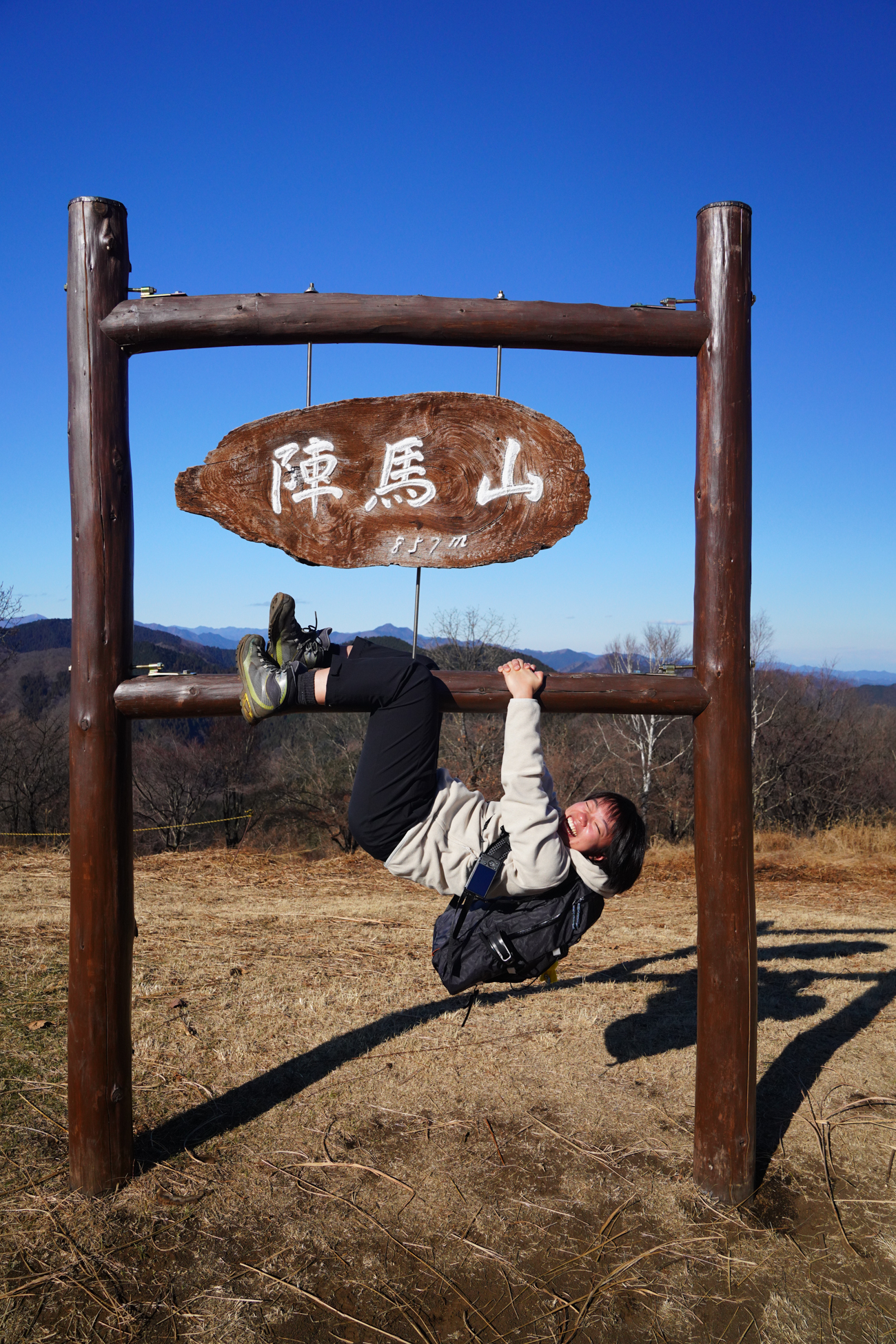高尾山から陣馬山へ!奥高尾縦走