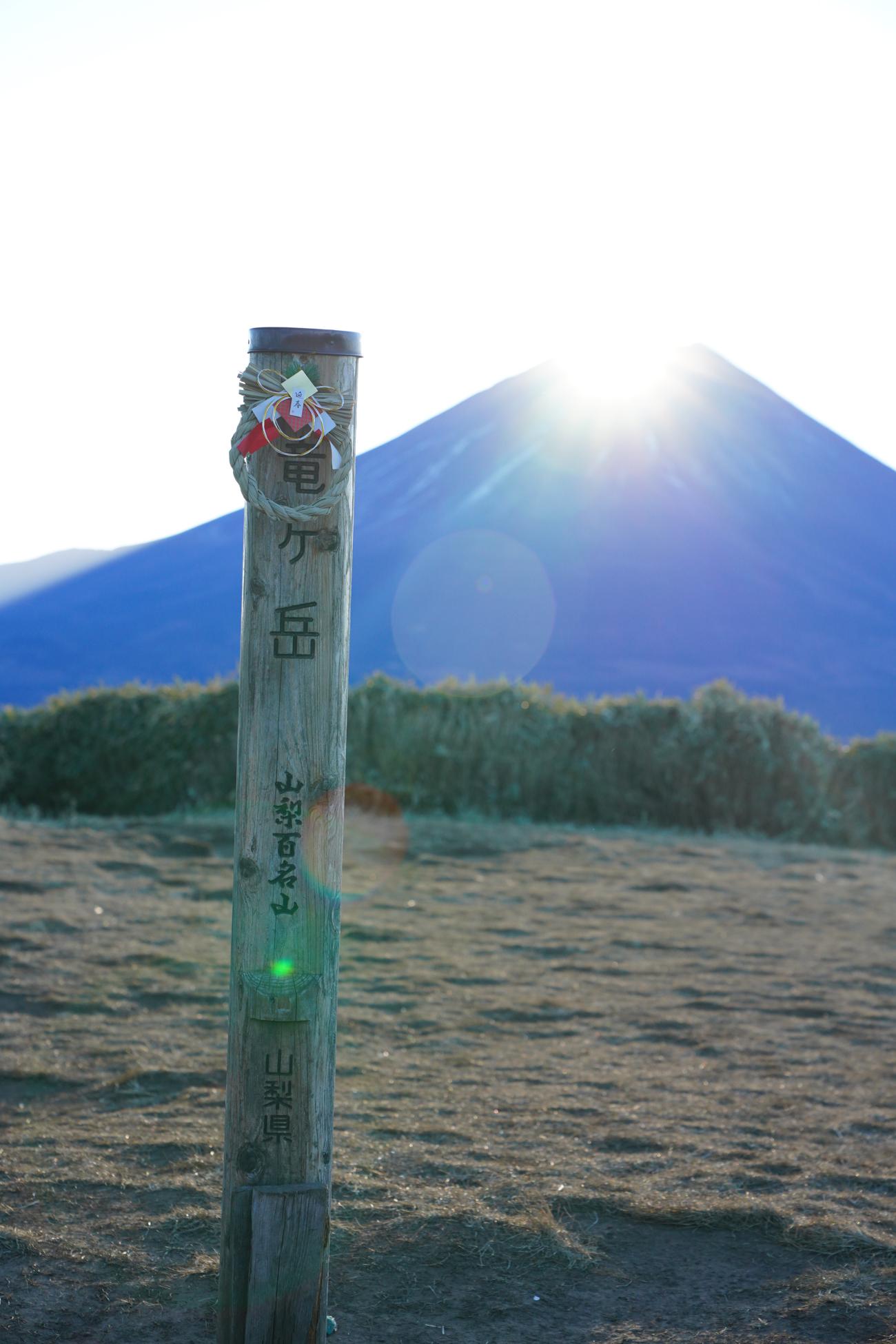 竜ヶ岳 ダイアモンド富士